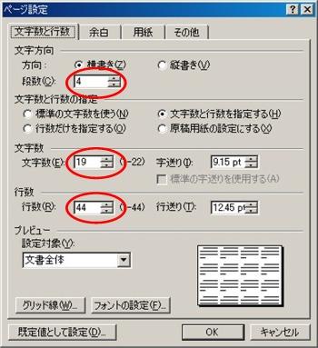 文字数と行数の書式設定