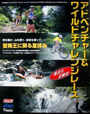 2003アドベンチャー・ワイルド・チャレンジレースMt.森吉