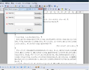 Select files to compareダイアログ
