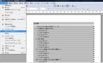 PDFとしてエクスポートを選択