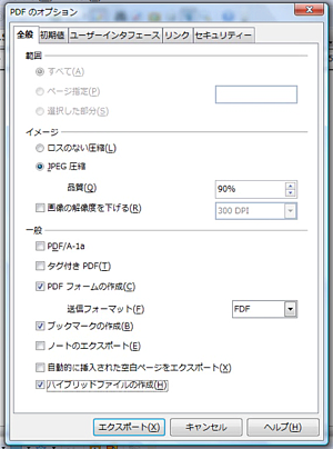 PDFオプションのダイアログボックス