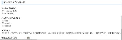 dumpプラグインによるダウンロード画面