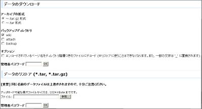 dumpプラグインによるリストア画面が追加される